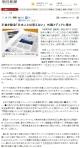 手抜き除染「日本人とは思えない」 外国メディアに驚き(朝日記事)