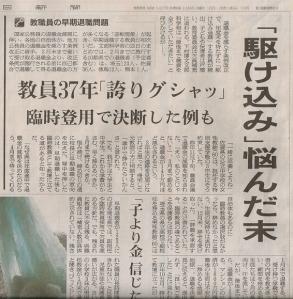 教員早期退職(朝日記事13-1-28)
