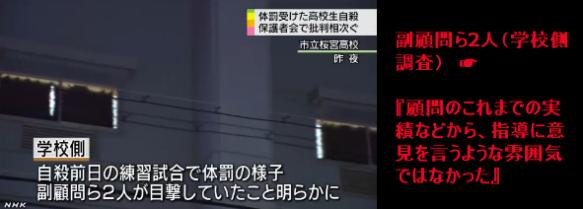 桜宮高・保護者説明会2