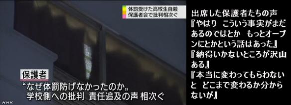 桜宮高・保護者説明会3