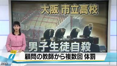 男子生徒自殺(NHK)