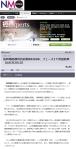 癌幹細胞標的抗癌剤BBI608日経メディカル