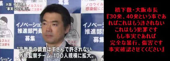"""自殺前日""""30~40発たたかれた"""""""