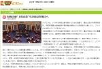財政の崖上院合意(NHK)