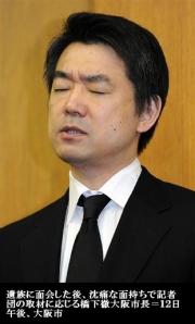 遺族に面会した橋下徹大阪市長