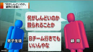 """高校生自殺 """"Bチーム""""ほのめかされる2"""