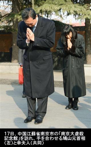 鳩山夫妻、中国で2