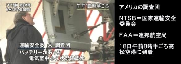 B787調査団1