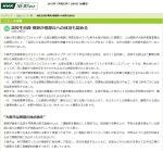 FS2690_'高校生自殺 教師が他部員への体罰も認める NHKニュース'_20130109