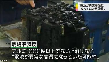 B787 バッテリー 熱暴走2