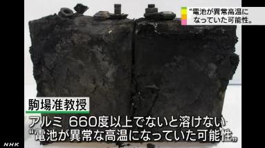 B787 バッテリー 熱暴走3