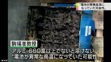 B787 バッテリー 熱暴走4