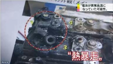 B787 バッテリー 熱暴走5