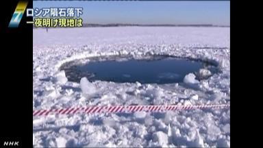 """""""隕石""""破片回収へ潜水チーム"""