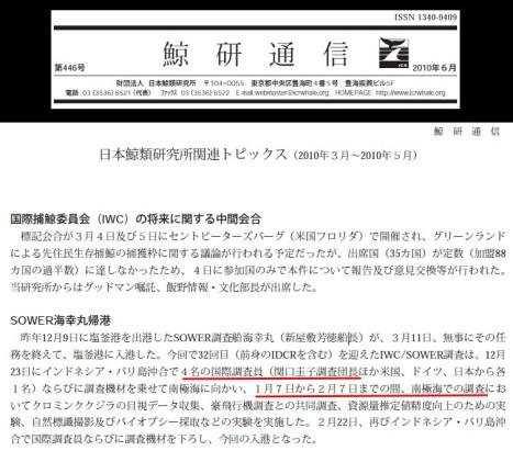 「鯨研通信」第446号(2010年6月)_関口圭子博士(鯨類研究家)