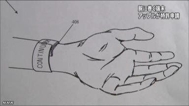 アップルが腕時計型端末開発2