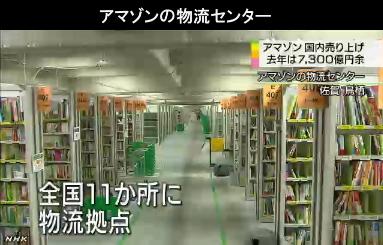 アマゾン売上7300億円_3
