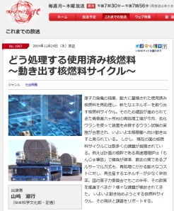 クロ現・使用済み核燃料2
