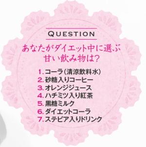 ダイエット質問(日経)