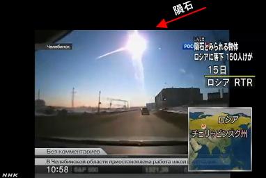 ロシア・隕石落下(NHK)1