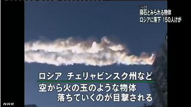 ロシア・隕石落下(NHK)2