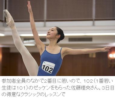 ローザンヌ国際バレエ・佐藤理央2