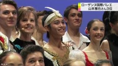 ローザンヌ国際バレエ3位入賞