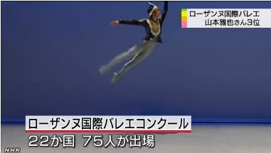 ローザンヌ国際バレエ3位入賞3