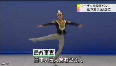 ローザンヌ国際バレエ3位入賞4