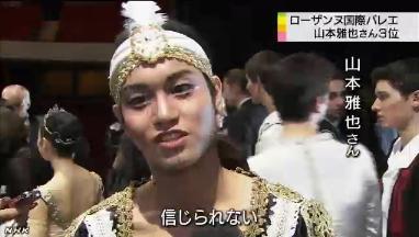 ローザンヌ国際バレエ3位入賞6