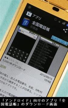 不正アプリ・全国電話帳