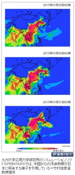 中国大気汚染・日経2-4_1
