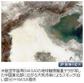 中国大気汚染・日経2-4_2