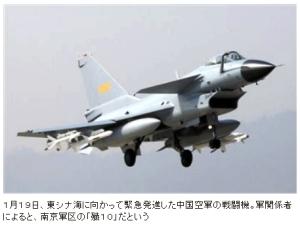 中国空軍機・尖閣