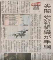 中国軍解剖1-1