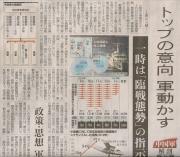 中国軍解剖1-2