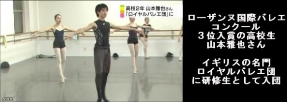 山本雅也、英・ロイヤルバレエ団入団