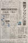 悪質アプリにご注意(朝日2013-2-24)