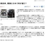 救急車、韓国と日本で何が違う2