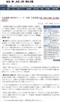 日経・2-7_レーダー照射・民主政権公表せず