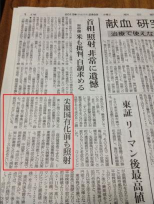 朝日・2-6夕刊_国有化前も照射