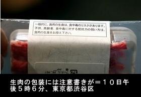 焼き肉ユッケ復活(朝日)2