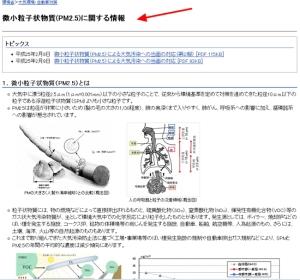 環境省PM2.5専用HP