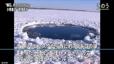 隕石落下・小惑星の破片4