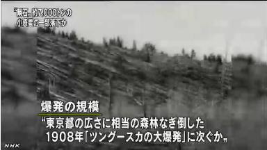 隕石落下・小惑星の破片5