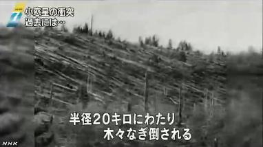 隕石過去の爆発2