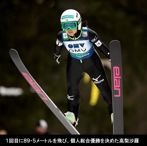 高梨沙羅、スキージャンプW杯1