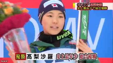 高梨沙羅、スキージャンプW杯16
