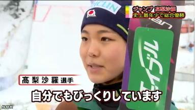 高梨沙羅、スキージャンプW杯17