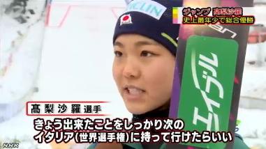 高梨沙羅、スキージャンプW杯18
